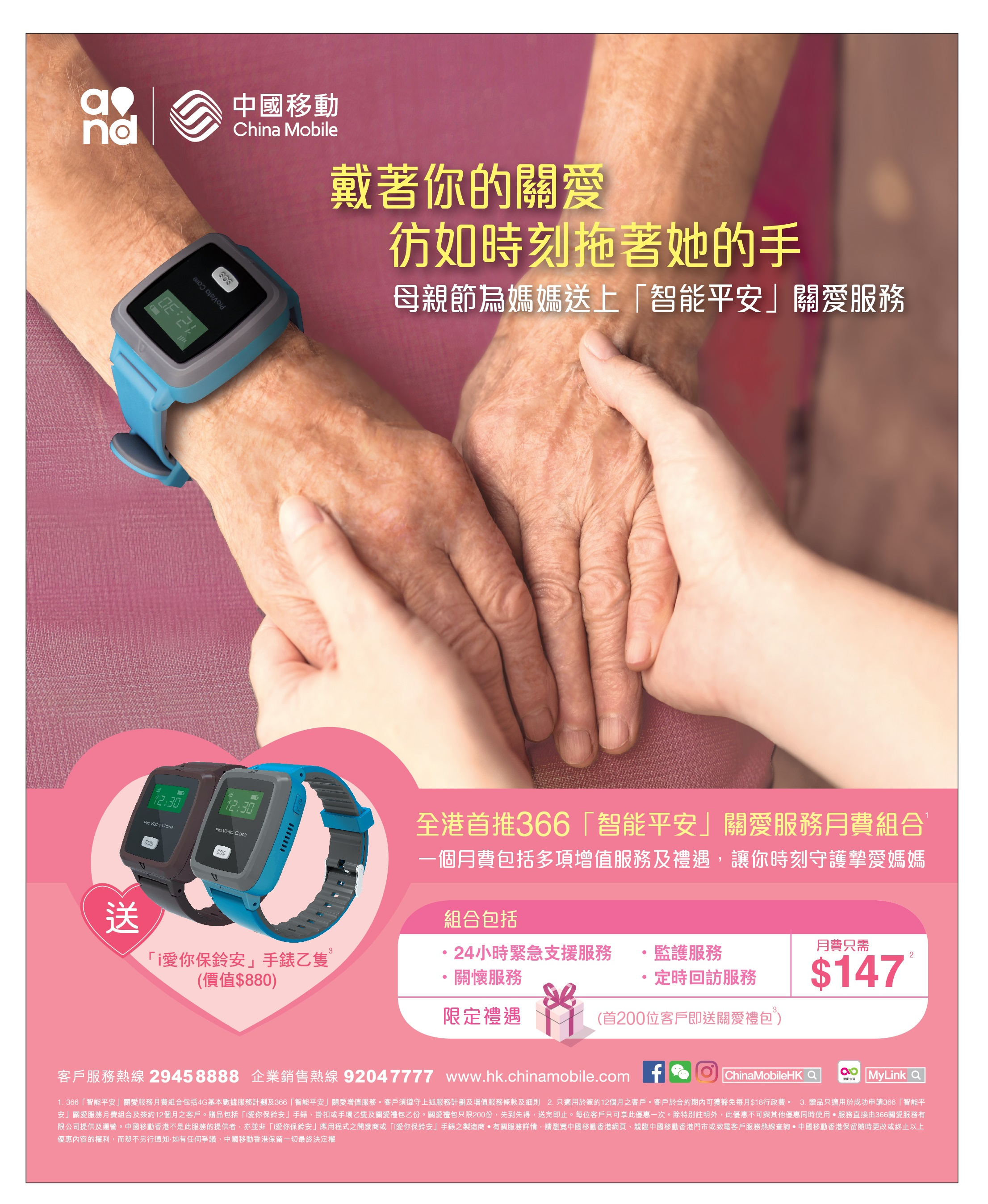 CMHK 366 watchplan Print Ad-Mother's Day-3.jpg